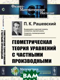 Купить Геометрическая теория уравнений с частными производными, URSS, Рашевский П.К., 978-5-9710-6312-4