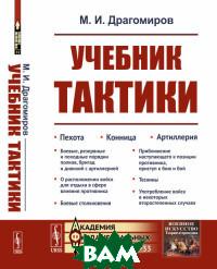 Купить Учебник тактики. Выпуск 33, URSS, Драгомиров М.И., 978-5-9710-5860-1