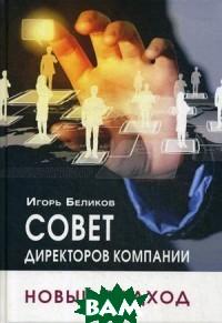 Купить Совет директоров компании. Новый подход, Де`Либри (Delibri), Беликов Игорь, 978-5-4491-0259-1