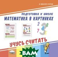 Подготовка к школе. Математика в картинках. Учусь считать