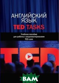 Купить Английский язык. TED Tasks. Учебное пособие для работы с видеоматериалами TED.com, МГИМО-Университет, Алиева Т.В., 978-5-9228-2041-7