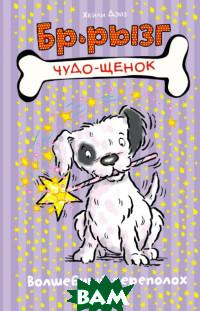Купить Волшебный переполох, Махаон, Дэйз Хейли, 978-5-389-15090-4