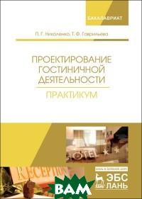 Проектирование гостиничной деятельности. Практикум