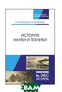 Купить История науки и техники, Лань, Поликарпов В.С., 978-5-8114-3408-4