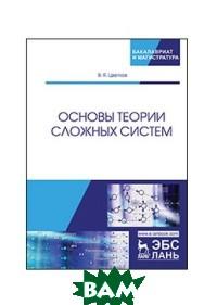 Купить Основы теории сложных систем, Лань, Цветков В.Я., 978-5-8114-3509-8