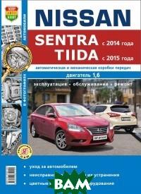 Купить Автомобили Nissan Sentra (с 2014 г.)/Nissan Tiida (с 2015 г.). Руководство по эксплуатации, обслуживанию и ремонту в фотографиях, Мир автокниг, 978-5-91685-120-5