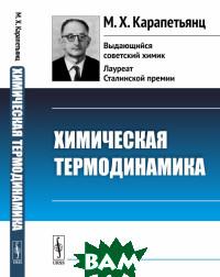 Купить Химическая термодинамика, URSS, Карапетьянц М.Х., 978-5-397-06781-2