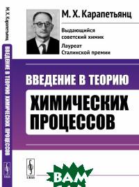 Купить Введение в теорию химических процессов, URSS, Карапетьянц М.Х., 978-5-9710-6307-0