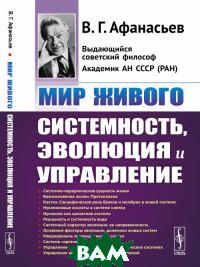 Купить Мир живого. Системность, эволюция и управление, URSS, Афанасьев В.Г., 978-5-382-01829-4