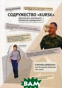 Купить Содружество KURSK, Де`Либри (Delibri), Тыц Ежи, 978-5-4491-0237-9