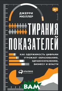 Купить Тирания показателей, Альпина Паблишер, Мюллер Дж., 978-5-9614-2052-4