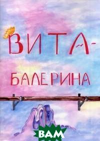 Купить Вита-балерина, Москва, Стадорнова Мария Владимировна, 978-5-6042351-2-6