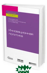 Купить Инновационная политика. Учебное пособие для бакалавриата и магистратуры, ЮРАЙТ, Назин К.Н., 978-5-534-10445-5