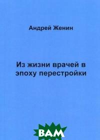 Купить Из жизни врачей в эпоху перестройки, Москва, Женин Андрей, 978-5-6042351-4-0