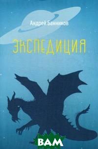 Купить Экспедиция, Издание книг.com, Банников Андрей, 978-5-6042114-3-4