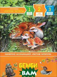 Бемби (изд. 2019 г. ), РОСМЭН, Зальтен Ф., 978-5-353-09192-9  - купить со скидкой