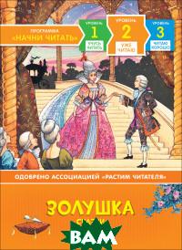 Купить Золушка. Сказки, РОСМЭН, Мельниченко М., 978-5-353-09193-6