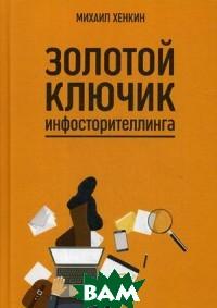 Купить Золотой ключик инфосторителлинга, T8RUGRAM, Хенкин Михаил, 978-80-7499-334-3