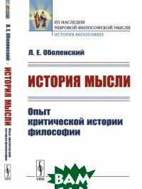 Купить История мысли. Опыт критической истории философии, URSS, Оболенский Л.Е., 978-5-397-06779-9
