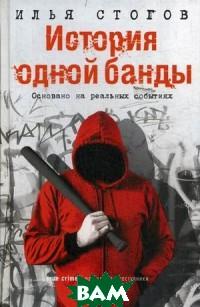 Купить История одной банды, РИПОЛ КЛАССИК, Стогов Илья, 978-5-386-12450-2