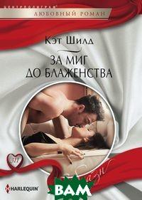 Купить За миг до блаженства, ЦЕНТРПОЛИГРАФ, Шилд К., 978-5-227-08582-5