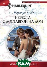 Купить Невеста с доставкой на дом, ЦЕНТРПОЛИГРАФ, Ли М., 978-5-227-08576-4