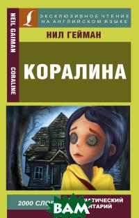 Купить Коралина, АСТ, Гейман Н., 978-5-17-112133-4
