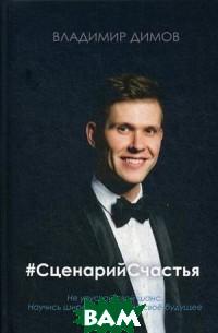 Купить СценарийСчастья, Де`Либри (Delibri), Димов Владимир, 978-5-4491-0224-9