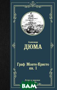 Купить Граф Монте-Кристо. Книга 1, АСТ, Дюма А., 978-5-17-114906-2