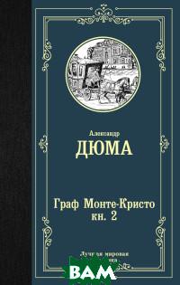 Купить Граф Монте-Кристо. Книга 2, АСТ, Дюма А., 978-5-17-114907-9