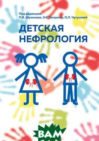 Купить Детская нефрология, МЕДпресс-информ, Шумилов П.В., 978-5-00030-585-0