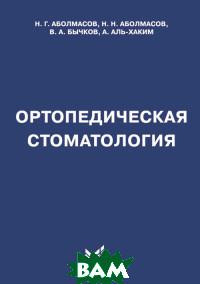 Купить Ортопедическая стоматология, МЕДпресс-информ, Аболмасов Н.Г., 978-5-00030-542-3