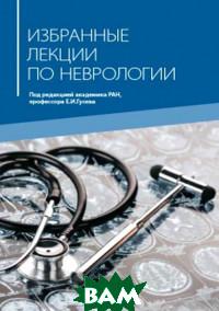 Купить Избранные лекции по неврологии, МЕДпресс-информ, Гусев Е.И., 978-5-00030-667-3