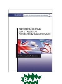 Купить Английский язык для студентов медицинских колледжей, Лань, Малецкая О.П., 978-5-8114-3356-8