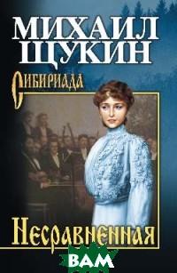 Купить Несравненная, ВЕЧЕ, Щукин М.Н., 978-5-4484-1135-9