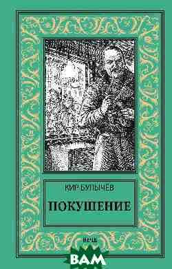 Купить Покушение, ВЕЧЕ, Булычёв К., 978-5-4484-1234-9
