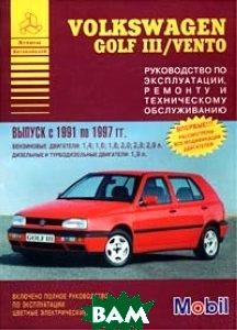 Купить Volkswagen Golf III / Vento. Выпуск с 1991 по 1997 гг. Руководство по эксплуатации, ремонту и техническому обслуживанию, Анта-Эко, Атлас-Пресс, 5-8245-0045-2