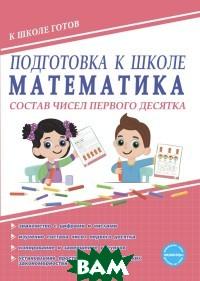 Подготовка к школе. Математика. Состав чисел первого десятка