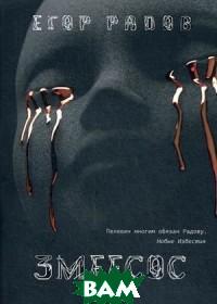 Купить Змеесос (изд. 2019 г. ), РИПОЛ КЛАССИК, Радов Егор, 978-5-386-12418-2