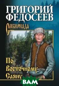 Купить По Восточному Саяну, ВЕЧЕ, Федосеев Г.А., 978-5-4484-1140-3