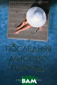 Купить Последняя миссис Пэрриш, РИПОЛ КЛАССИК, Лив Константин, 978-5-386-12488-5