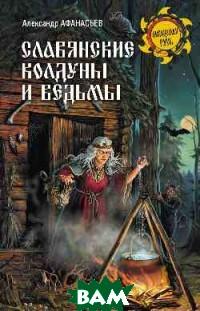 Славянские колдуны и ведьмы