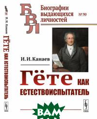 Купить Гёте как естествоиспытатель. Выпуск 90, URSS, Канаев И.И., 978-5-9710-6274-5