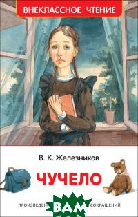 Купить Чучело (изд. 2019 г. ), РОСМЭН, Железников В.К., 978-5-353-09167-7