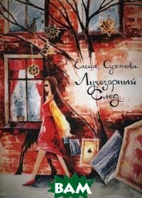 Лучезарный след, T8RUGRAM, Суханова Елена, 978-80-7499-338-1  - купить со скидкой