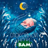Купить Спокойной ночи, Клевер-Медиа-Групп, Ульева Е., 978-5-00115-946-9