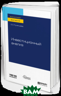 Купить Инвестиционный анализ. Учебное пособие для бакалавриата и магистратуры, ЮРАЙТ, Румянцева Е.Е., 978-5-534-10389-2