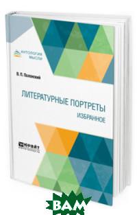 Купить Литературные портреты. Избранное, ЮРАЙТ, Полонский В.П., 978-5-534-10554-4