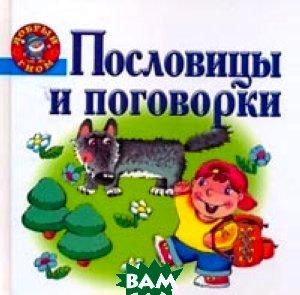 Купить Пословицы и поговорки, Академия Развития, Янаев В.Х., 978-5-7797-1060-2