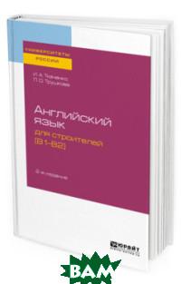 Купить Английский язык для строителей (B1-B2). Учебное пособие для академического бакалавриата, ЮРАЙТ, Ткаченко И.А., 978-5-534-11303-7